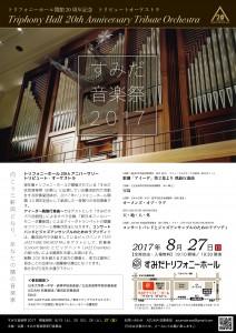 すみだ音楽祭2017チラシ-01