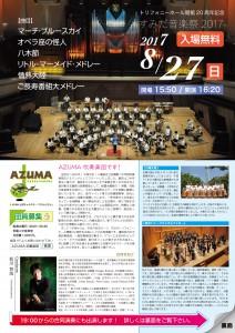 すみだ音楽祭2017チラシ-02
