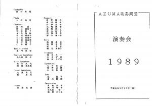 1989.09.17 AZUMA第1回定期演奏会プログラム