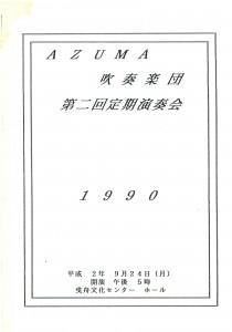 1990.09.24 AZUMA第2回定期演奏会プログラム