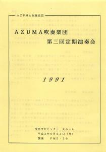 1991.09.23 AZUMA第3回定期演奏会プログラム