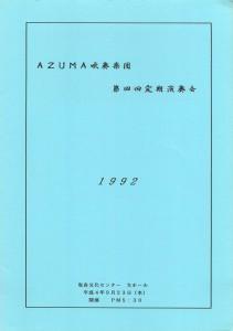 1992.09.23 AZUMA第4回定期演奏会プログラム