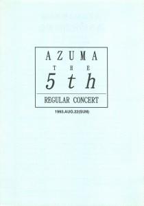 1993.08.22 AZUMA第5回定期演奏会プログラム