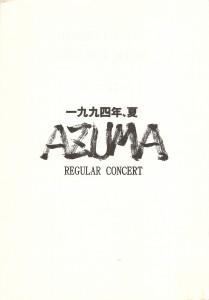 1994.08.21 AZUMA第6回定期演奏会プログラム