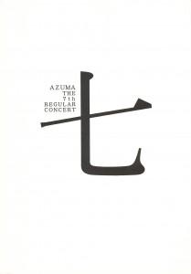 1995.08.20 AZUMA第7回定期演奏会プログラム