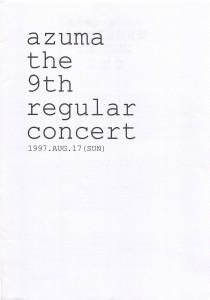 1997.08.17 AZUMA第9回定期演奏会プログラム