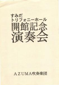 1997.12.14 AZUMAトリフォニー開館記念プログラム