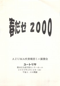 2000.02.12 AZUMA春だゼ'2000プログラム.pdf