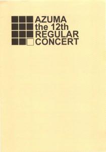 2000.08.13 AZUMA第12回定期演奏会プログラム