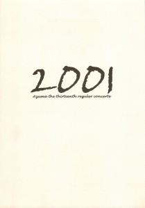 2001.08.19 AZUMA第13回定期演奏会プログラム