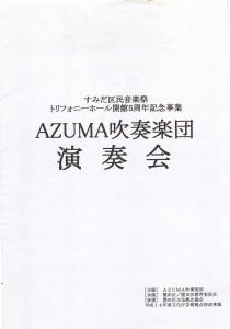 2003.02.16 AZUMAトリフォニー開館5周年記念プログラム