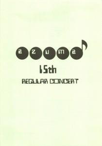 2003.08.17 AZUMA第15回定期演奏会プログラム