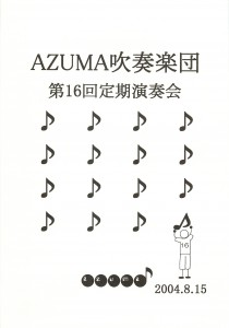 2004.08.15 AZUMA第16回定期演奏会プログラム