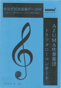 2005.08.27 AZUMAトリフォニー区民音楽祭プログラム