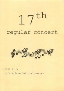 2005.11.05 AZUMA第17回定期演奏会プログラム