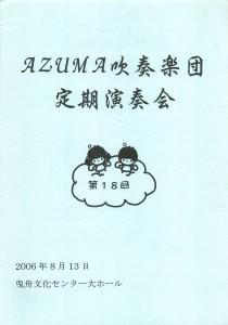 2006.08.13 AZUMA第18回定期演奏会プログラム