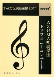 2007.02.24 AZUMAトリフォニー区民音楽祭プログラム
