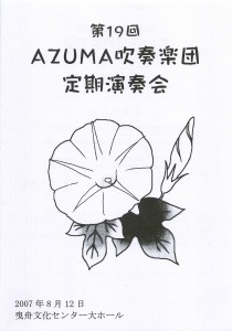 2007.08.12 AZUMA第19回定期演奏会プログラム